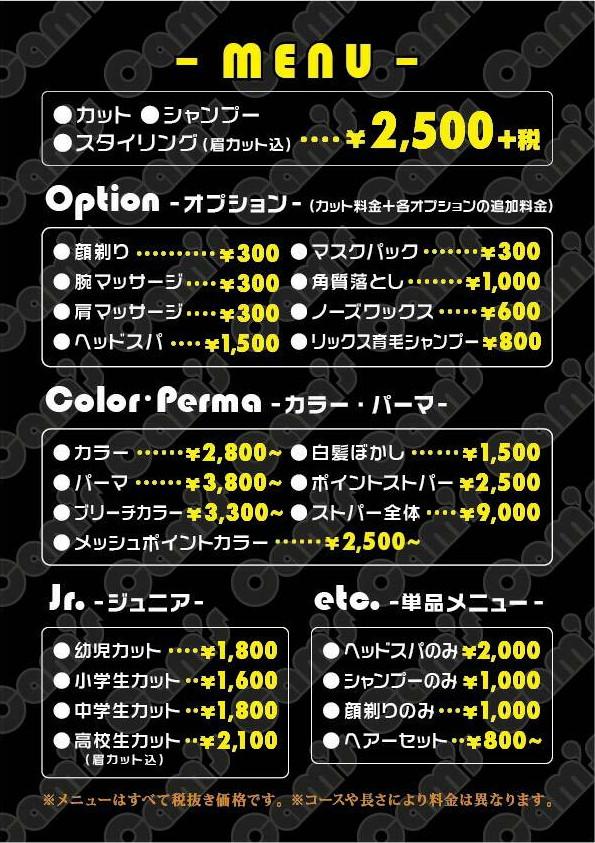 menu20180104
