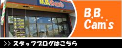 B.B.Cam'sブログ